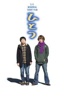 しぇあハート村映画【ひとつ】