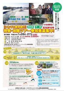 [いわての教育旅行]視察・体験ツアー仙台