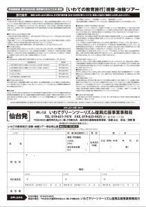 [いわての教育旅行]視察・体験ツアー仙台2