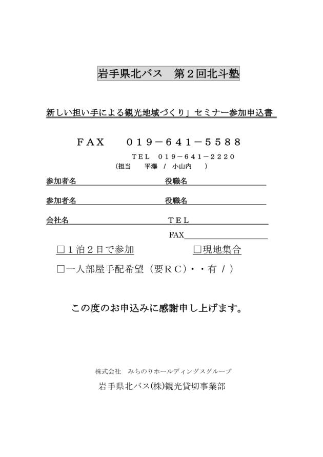 岩手県北バス 第二回北斗塾申込書