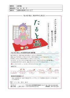 48_鈴木洋子