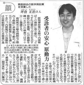 2014年(平成26年)12月24日(水)福島民友