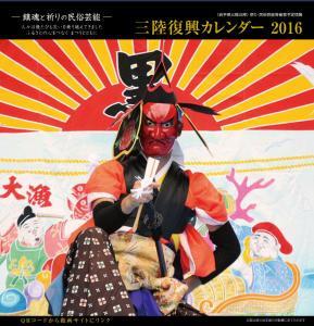三陸復興カレンダー2016表紙