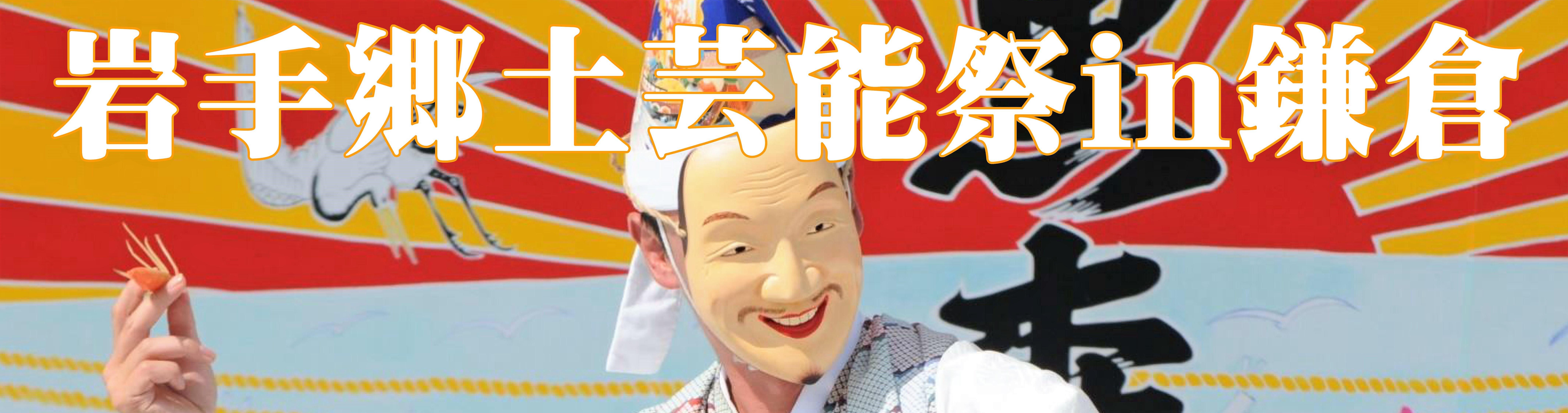 岩手郷土芸能祭in鎌倉