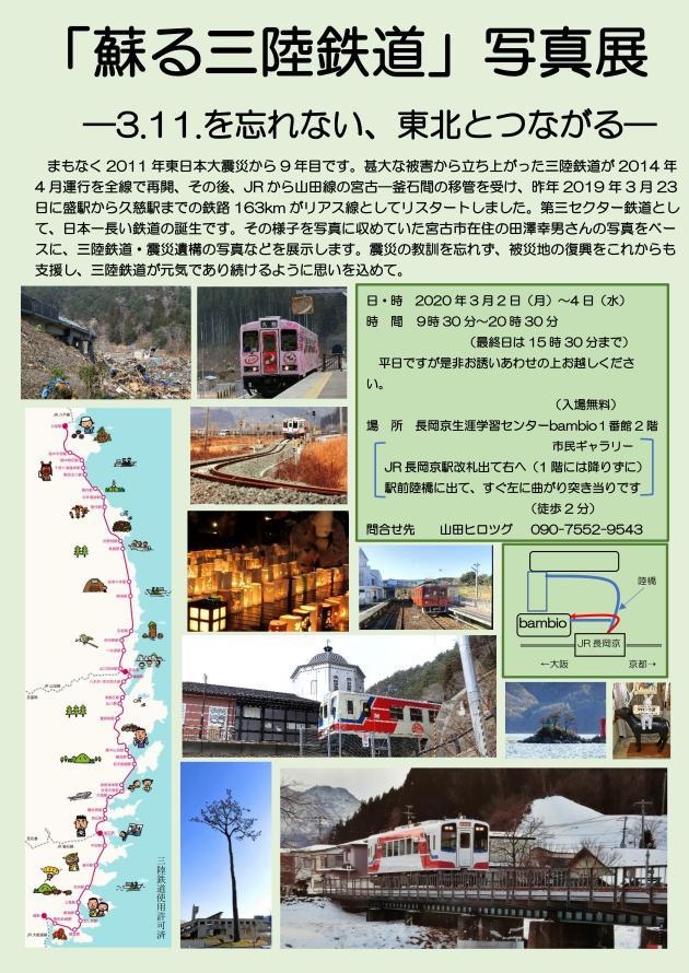 「蘇る三陸鉄道」写真展